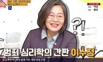 """이수정 교수 """"신변 위협에 고소까지 당해…두렵진 않아"""""""