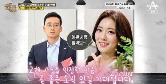 김민형 아나 '주식만 1조7천억' 남친