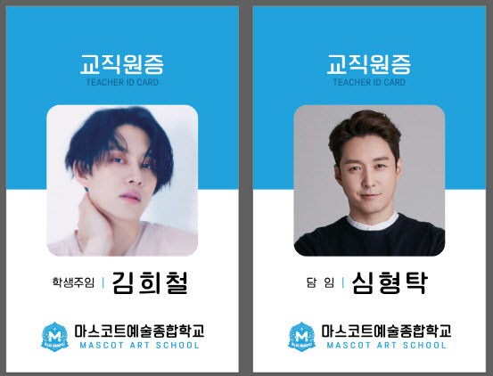 김희철x심형탁 '내 꿈은 라이언' 출연 확정…마예종 교직원 활약 [공식]