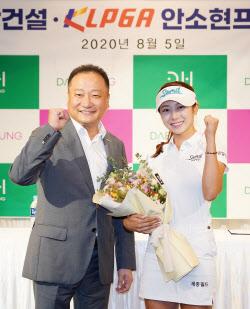 [포토]안소현,김정우 회장  '후원식 화이팅'