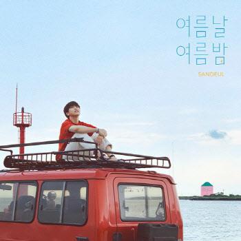산들의 풋풋한 감성… '생각집 EP.1' 오늘 발매
