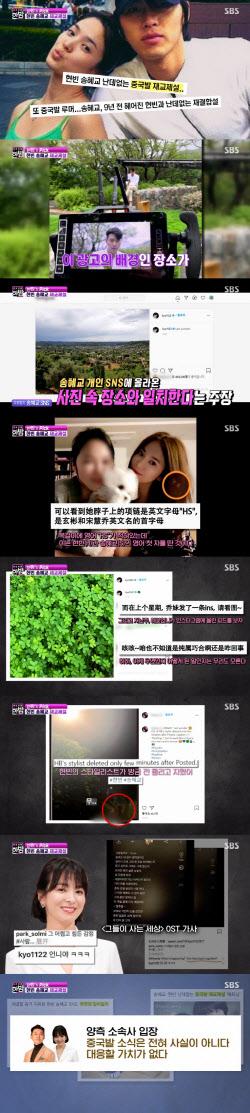 현빈·송혜교, 재교제설 이유…럽스타·이니셜 목걸이?