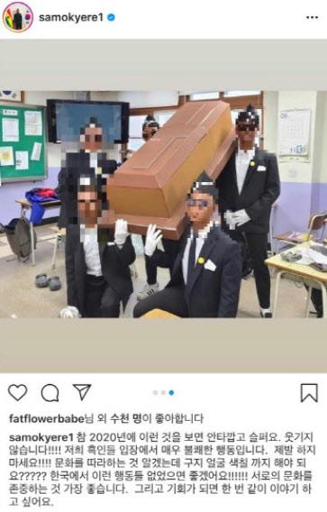 """샘 오취리 '관짝소년단' 패러디 흑인 비하 비판→의정부고 """"인종차별 의도 無"""" 해명"""