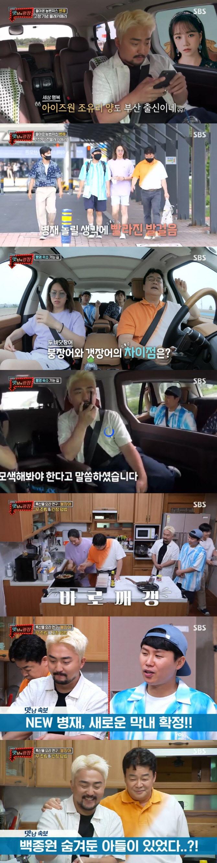 '맛남의 광장' 백종원 통영 붕장어 살리기→밀키트 개발…바이어 영업개시 [종합]