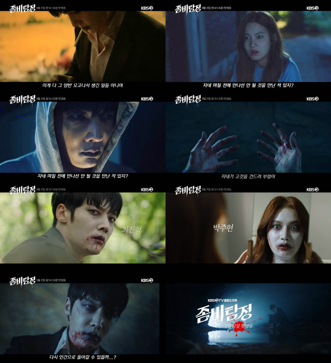 KBS2 새 드라마 '좀비탐정', 31일 첫방송