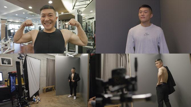 '온앤오프' 조세호, 17kg 감량 기념 프로필 촬영 중 눈물