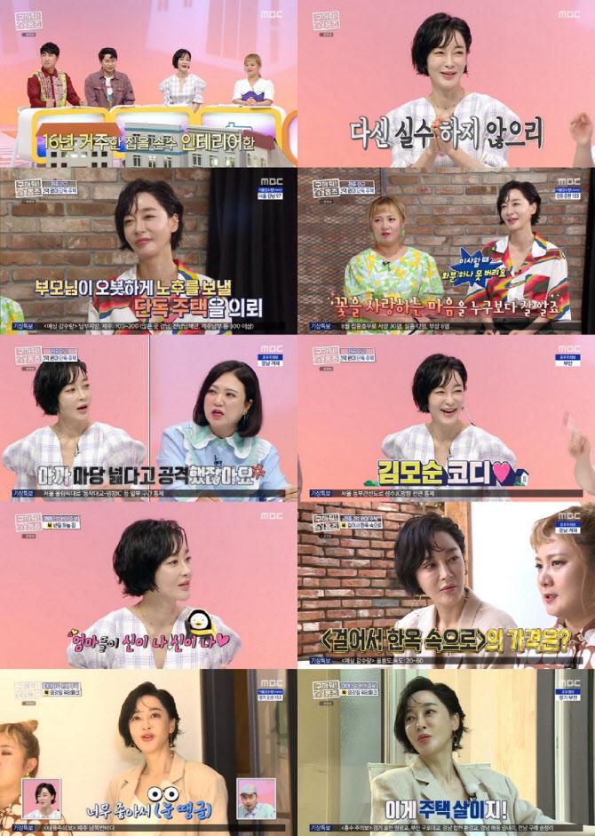 '구해줘 홈즈' 김혜은 '내로남불' 맹공 활약→폭소…'김모순 코디' 등극