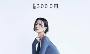 """안영미, 세미 누드화보 '무단도용' 日업체에 """"그만해라"""""""