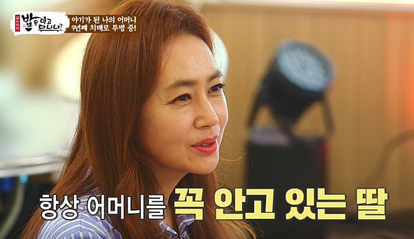 """김선경 """"치매 앓는 모친.. 날 알아볼 때 감사해"""" 눈물"""