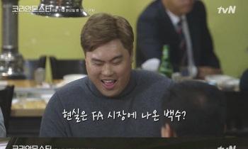류현진, 960억 초대형 FA 비하인드 최초 공개