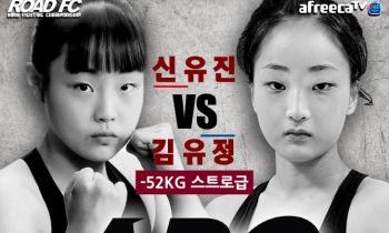 ARC 003 대진 추가 공개…'여고생' 신유진 등 8인 출전