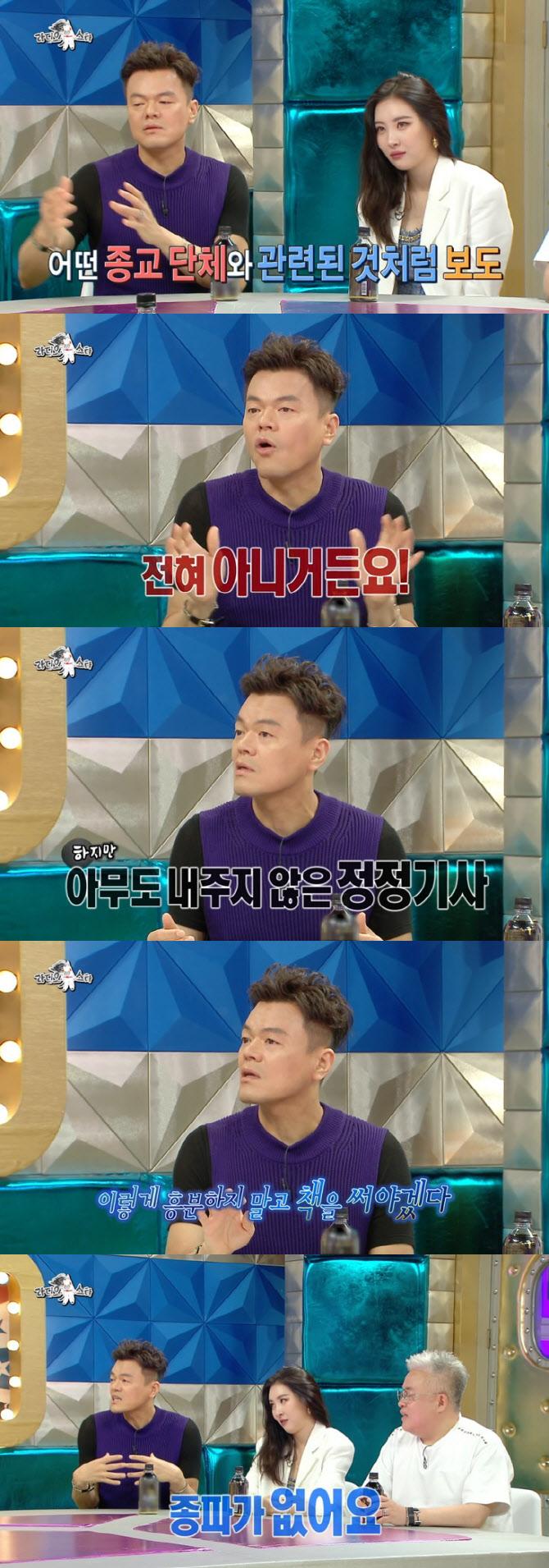 """'라스' 박진영, 구원파 의혹 해명 """"전혀 아냐…아직도 종파 없어"""""""