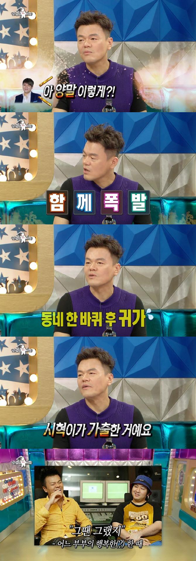 """'라디오스타' 박진영 """"방시혁, 양말 때문에 싸운 후 가출"""""""