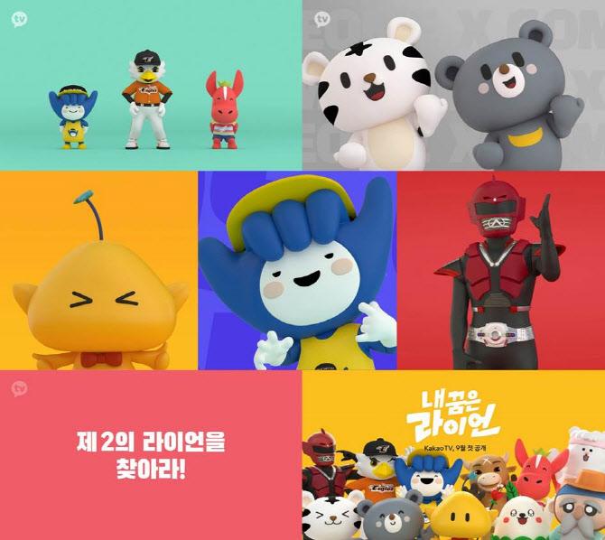 '내 꿈은 라이언' 귀염+덕질 자극 마스코트 공개…꿈돌이→위니까지
