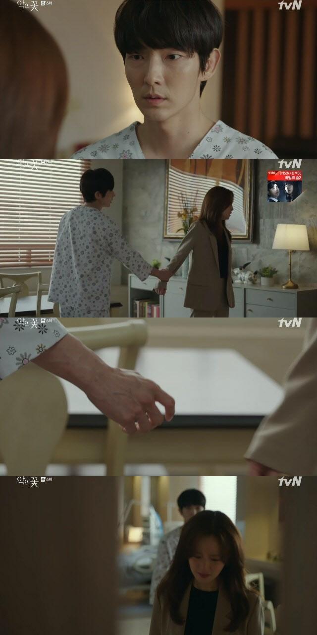 """'악의 꽃' 문채원 이준기 의심 시작…""""너 도대체 뭐냐"""" 혼란"""