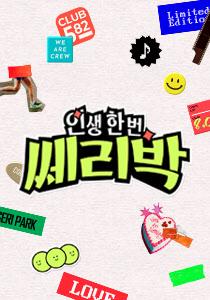"""박세리 첫 단독 웹 예능 '쎄리박', 14일 공개…""""남자친구 만들 것"""""""