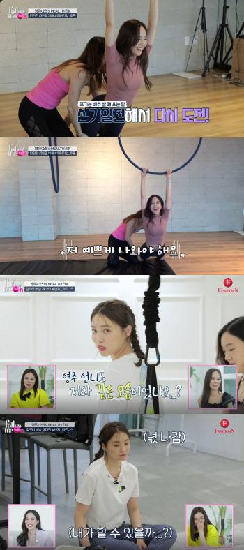 '몸매 끝판왕' 오영주·윤소희, 비결은 '에어리얼 후프·번지 핏?'