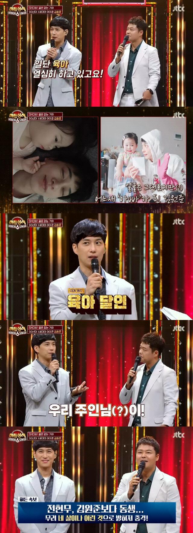 """'히든싱어6' 김원준, 14세 연하 아내에 """"우리 주인님""""…'육아 달인' 뽐내"""