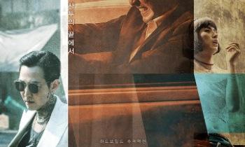 '다만 악' 개봉 11일째 300만 돌파…박정민 등장 스페셜 포스터 공개 [공식]