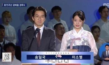 송일국·김연경·육성재…75주년 광복절 경축식 빛낸 반가운 ★들
