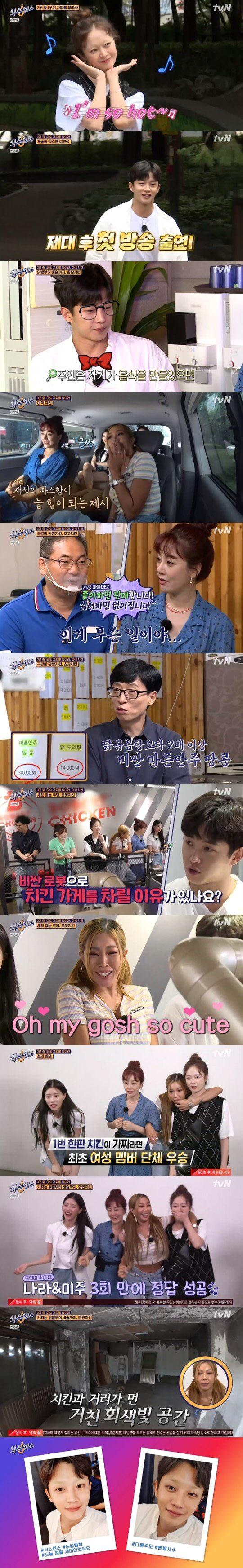 '식스센스' 김민석 가짜 치킨집 찾기 실패…눈썹 벌칙에 폭소[종합]