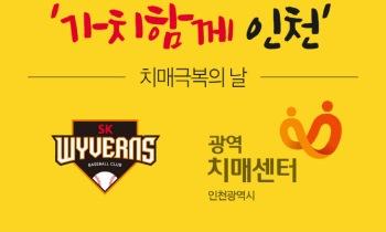 SK, 18일 NC전 홈경기 '치매극복의 날' 행사 실시