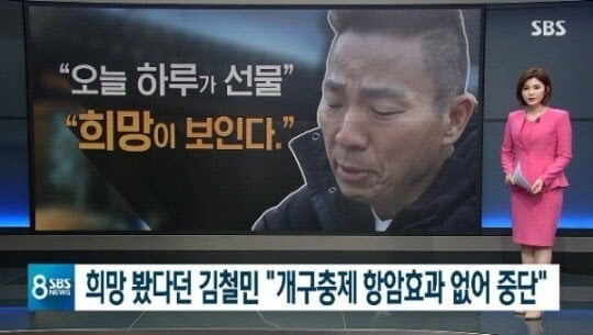 """'폐암 말기' 김철민, 개 구충제 복용 중단… """"효과 없어"""""""
