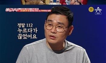 """'애로부부' 허윤아 남편 """"아내 성추행 혐의로 신고할 뻔"""""""