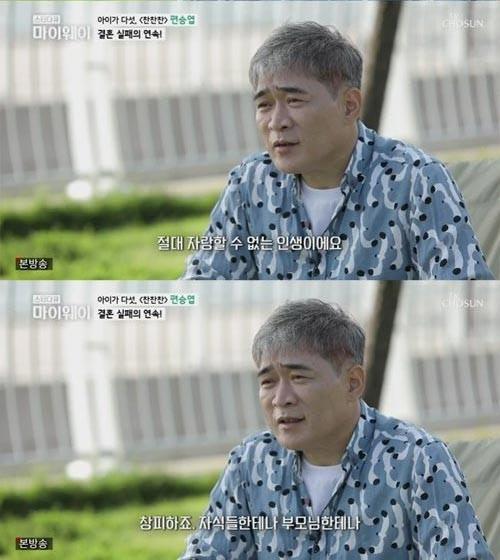 """편승엽 """"3번 이혼 창피해.. 자랑할 수 없는 인생"""""""