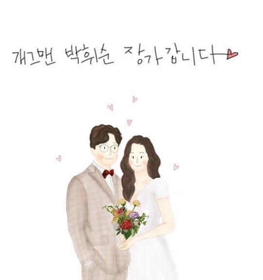 """박휘순 11월 결혼…예비신부 """"제가 데려가요!""""(전문)"""