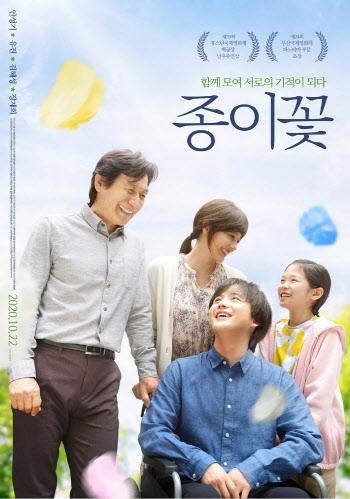 안성기 주연 '종이꽃' 10월22일 개봉