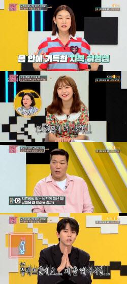 """'연애의 참견3' 교양 기르라고 막말하는 남친…네이처 소희 """"열 받아"""""""