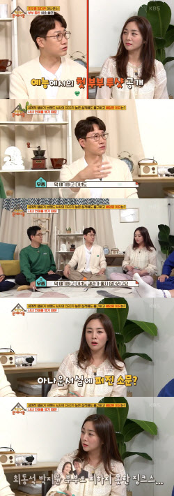 """'옥문아' 조우종♥정다은 """"5년 비밀 연애한 이유는…"""""""