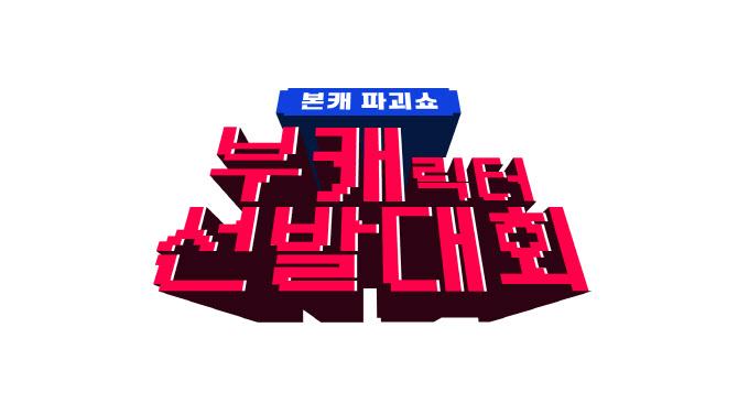 Mnet, '부캐 선발대회' 론칭…마미손 심사위원
