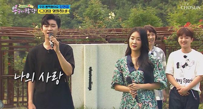'뽕숭아학당' 최고 1분 주인공은 소유 택한 임영웅