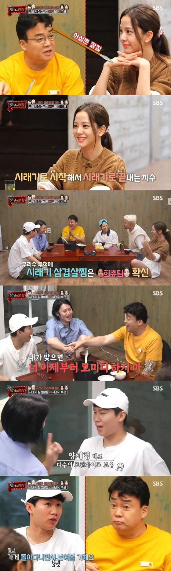 """'맛남' 백종원 블핑 지수 연기에 팀 맞히기 실패…""""내 가게 다 가져"""" 폭소"""