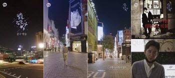 """""""백화점에 혼자인 느낌""""…유희열 '밤을 걷는 밤', 코로나가 바꾼 명동의 밤"""