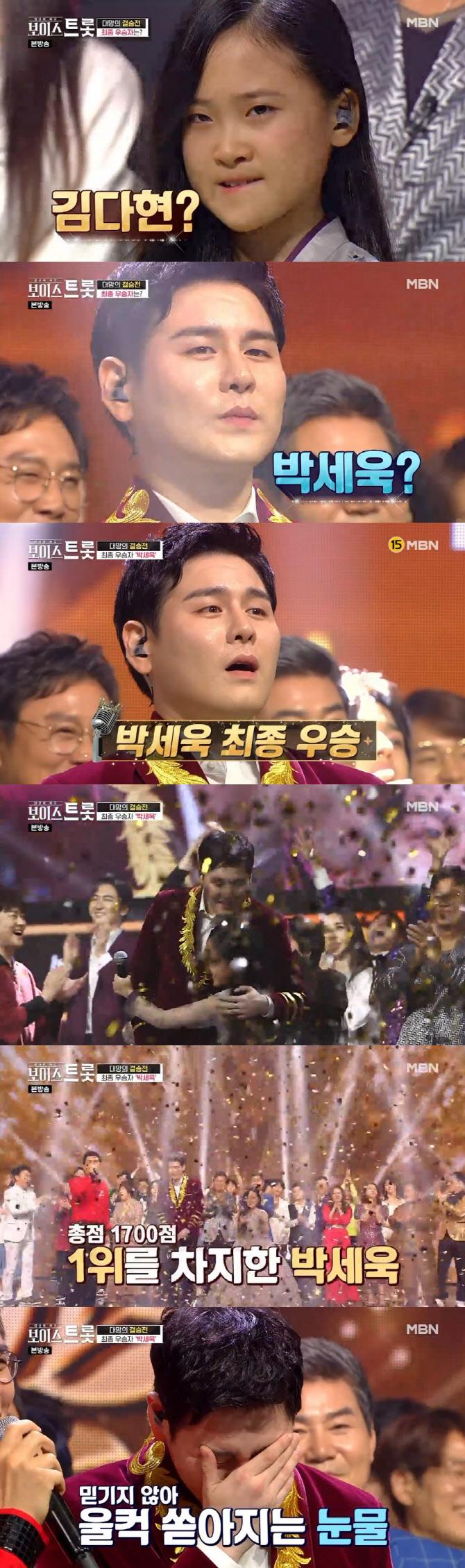 """""""부모님 생각나""""…'보이스트롯' 박세욱, 최종 우승→김다현 2위·조문근 3위 [종합..."""