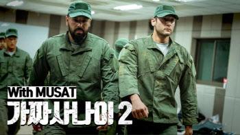 줄리엔강·김병지가 택한 '가짜사나이2', 어떻게 OTT까지 사로잡았나 [스타in포커스]