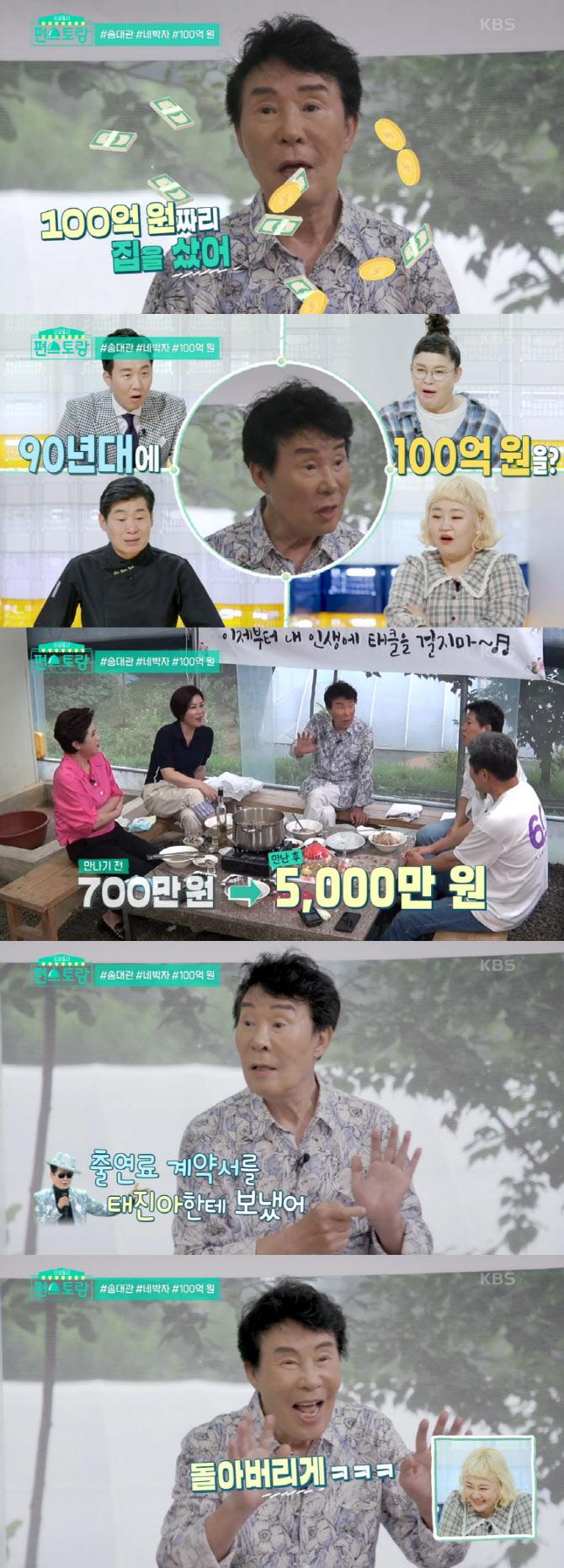 """송대관 """"'네박자'로 100억 집…출연료만 5천만원"""""""