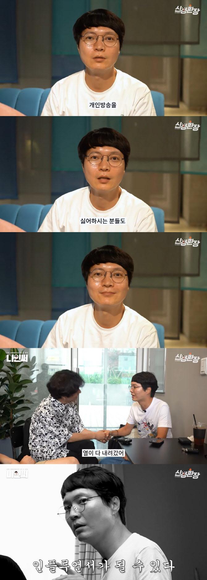"""신정환, 유튜브 시작…""""이제 열 없어→원조 주작러"""""""