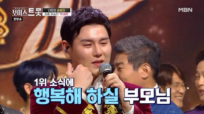 """박세욱 """"'보이스트롯' 우승 영광…더욱 겸손히 노래할 것"""" 소감 [전문]"""