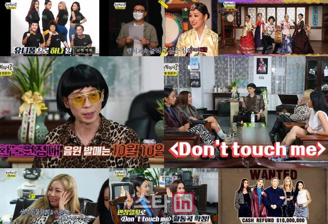 '놀면 뭐하니' 환불원정대, 10월 10일 데뷔곡 발표한다