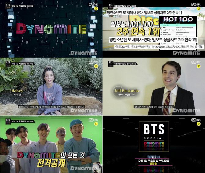 Mnet, 방탄소년단 특집 편성…핫100 1위 성과 조명