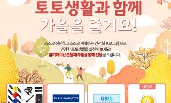 스포츠토토코리아, 9월 건전화 이벤트 마감 임박