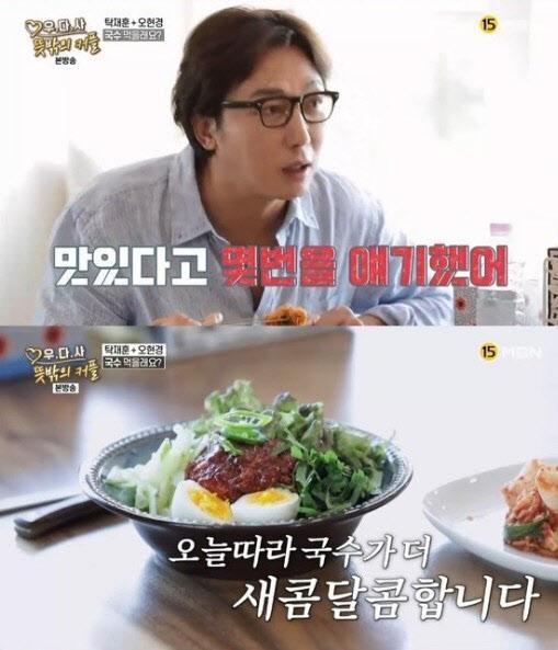 """'우다사3' 측 """"탁재훈 원정 도박 의혹 입장無…촬영분 편집 NO"""" [공식]"""