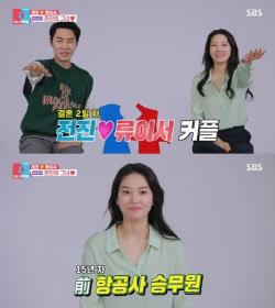 전진, 아내 류이서 첫 공개…'왕조현 닮은꼴'