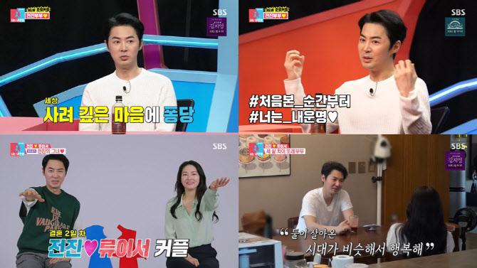 '동상이몽2' 전진, 아내 류이서 향한 '껌딱지 사랑꾼'