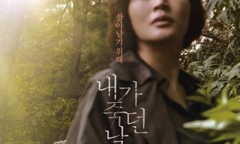 김혜수 주연 '내가 죽던 날' 11월 개봉…1차 포스터 공개
