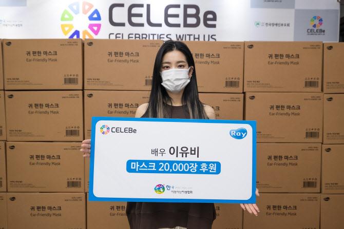 """이유비 난치병 어린이 위해 마스크 2만장 기부…""""조금이나마 도움 돼 기뻐"""" [공식]"""
